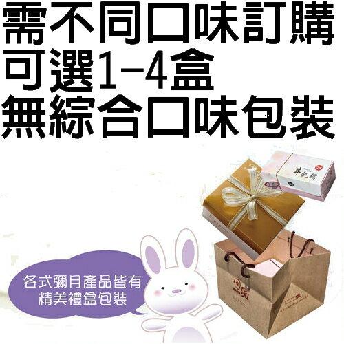 日燒彌月蛋糕-試吃訂購專區(請以1-4盒不同口味選購※不能與其他商品同時訂購)訂購完成後會幫您修正訂單金額 1