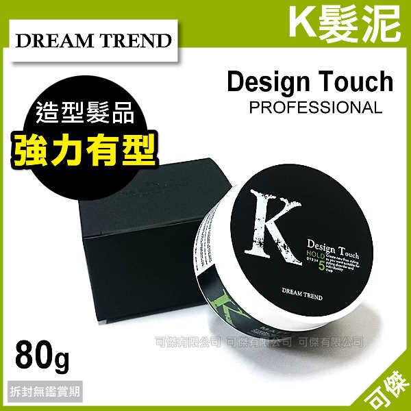 可傑DREAMTREND凱夢DTK髮泥髮蠟頭髮定型造型持久定型不黏膩讓髮型更有立體感!