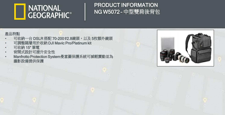 國家地理 National Geographic Walkabout NG W5072 都會潮流系列 中型雙肩後背包 正成公司貨 後背包 相機包 一機多鏡 4