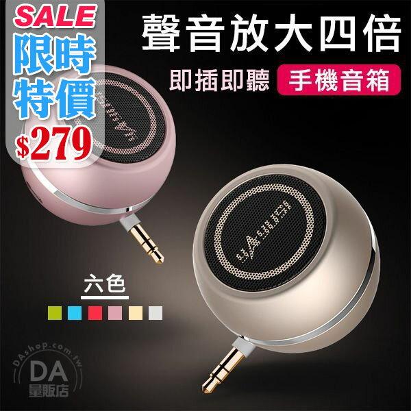 《3C任選三件88折》樂天最低價 高品質 3.5mm 直插式迷你小音箱 手機外接擴音喇叭 藍芽 即插即用音響 多色可選