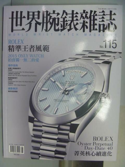 【書寶二手書T1/收藏_QMU】世界腕錶雜誌_115期_ROLEX精準王者風範等