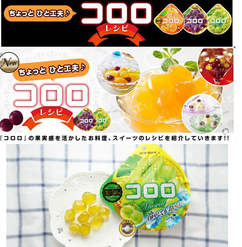 有樂町進口食品 日本 UHA KORORO白葡萄味果汁糖(40g)濃郁白葡萄香味 ★讓人吃過就念念不忘 4902750627222 0