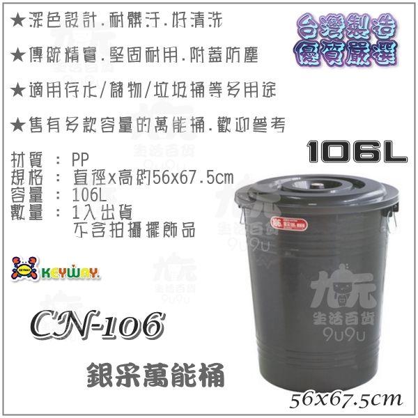 【九元生活百貨】聯府 CN-106 銀采萬能桶/106L 垃圾桶 儲水桶 CN106
