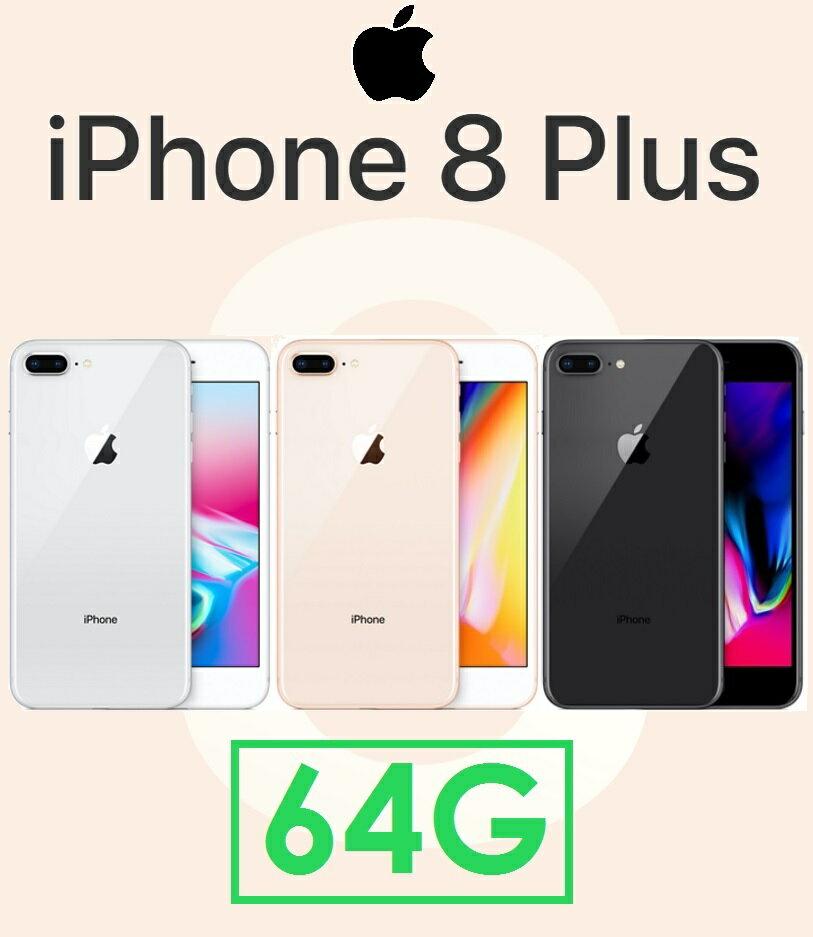 【新機】蘋果 Apple iPhone 8 Plus 5.5吋(64G)4G LTE 智慧型手機 iPhone7 i7 A10 RETINA●i8+