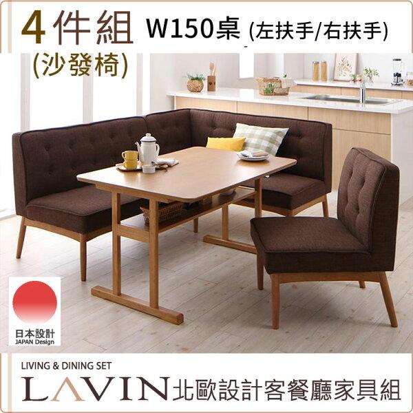 林製作所 株式會社:【日本林製作所】LAVIN客餐廳兩用系列4件組(W150cm餐桌+無扶手沙發x1+單側扶手沙發x1+椅子x1)