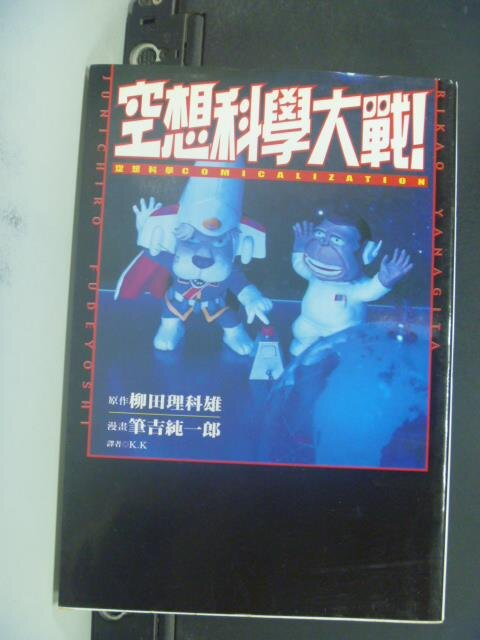 【書寶二手書T1/漫畫書_JGY】空想科學大戰(1)_黃牧仁, 柳田理科雄