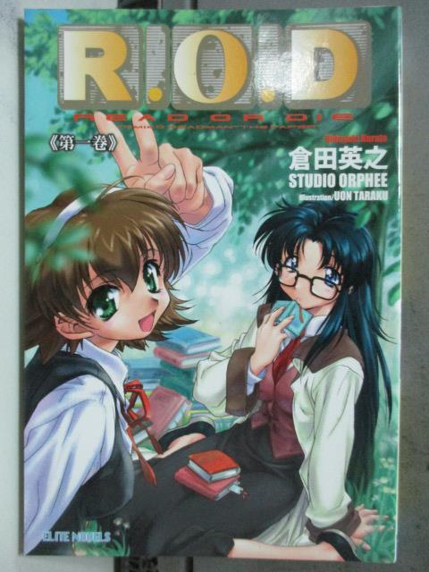 【書寶二手書T2/一般小說_HGW】R.O.D_倉田英之/STUDIO ORPHEE