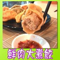 瘋味鮮肉大煮餃 (10粒裝)-瘋味美食館-美食特惠商品
