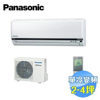 國際 Panasonic K系列 單冷變頻 一對一分離式冷氣 CS-K22YA2 / CU-K22YCA2 【送標準安裝】