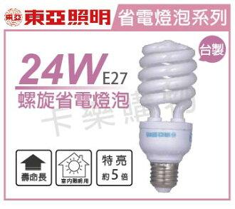 TOA東亞 24W 6500K 白光 120V E27 螺旋省電燈泡  TO160007