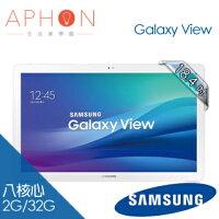Samsung 三星到【Aphon生活美學館】Samsung Galaxy View  18.4吋 32G WiFi  平板-送13000行動電源(額定容量:6500mAh)