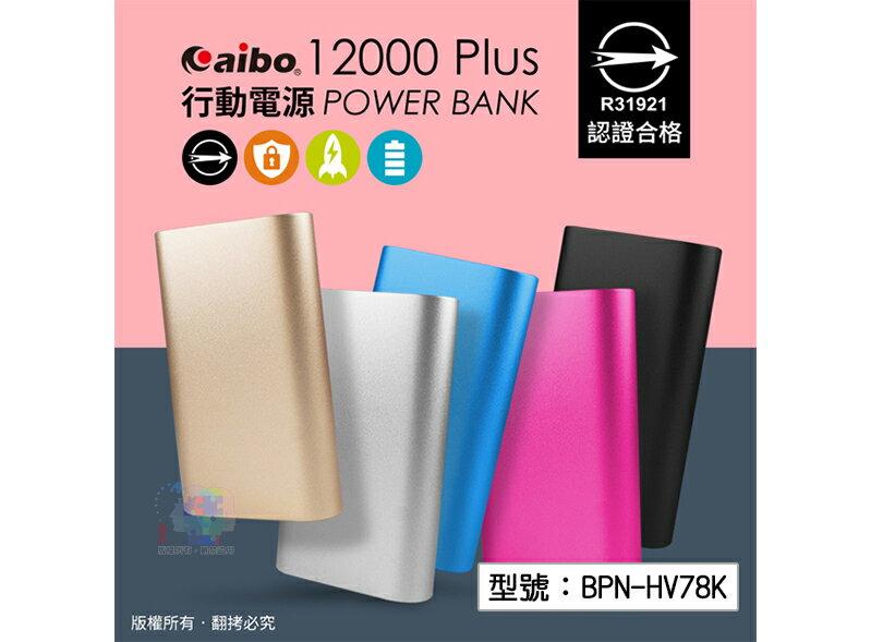 【aibo鈞嵐-12000Plus 行動電源 】通過BSMI認證 兼容手機/平板/導航 3重保護 BPN-HV78K