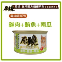 寵物用品原燒貓罐-雞肉底系列 ( 雞肉 + 鮪魚 + 南瓜 ) 80g 可超取(C182F07)  好窩生活節。就在力奇寵物網路商店寵物用品