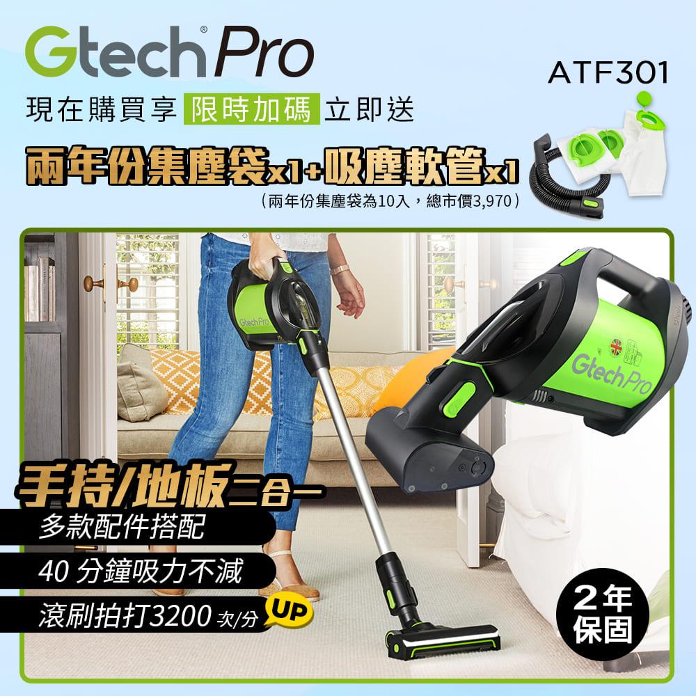 英國 Gtech 小綠 Pro 專業版無線除蟎吸塵器(贈集塵袋+軟管各1組)