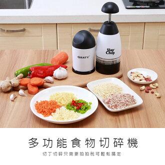 【酷創意】Slap Chop 多功能出口食物料理機碎菜器切菜器碎蒜器 拍拍刀(L17)