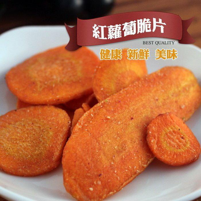 紅蘿蔔蔬菜餅乾~天然蔬果片 烘焙蔬果餅乾 蔬果脆片 零食 餅乾 健康 新鮮 美味170g【正心堂花草茶】