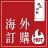 対日販売(老媽拌麵)麻辣 / 葱油白菜 / 擔擔 / 胡椒麻醬 / 酸辣 /  自由選択4袋 0