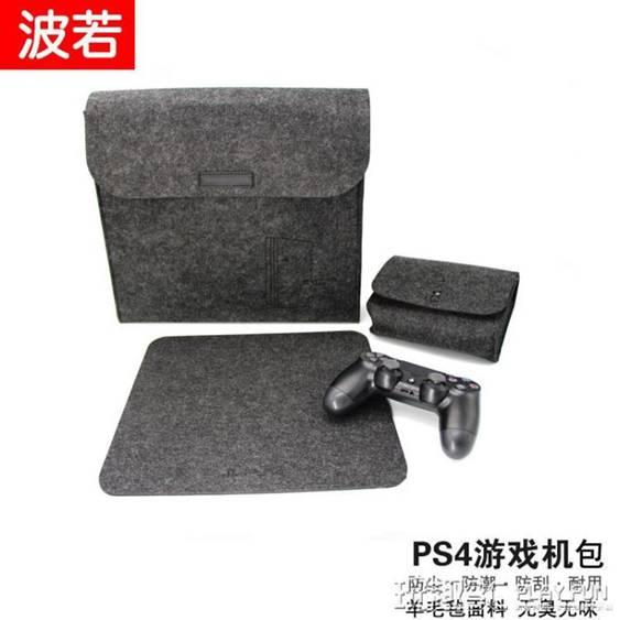 ps4包 索尼PS4 slim Pro主機包內膽包保護套便攜防塵包袋配件收納包加厚 艾琴海小屋 父親節禮物