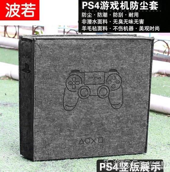 ps4包 索尼PS4 slim Pro主機內膽包防塵罩 PS4手柄收納包保護套 艾琴海小屋 父親節禮物