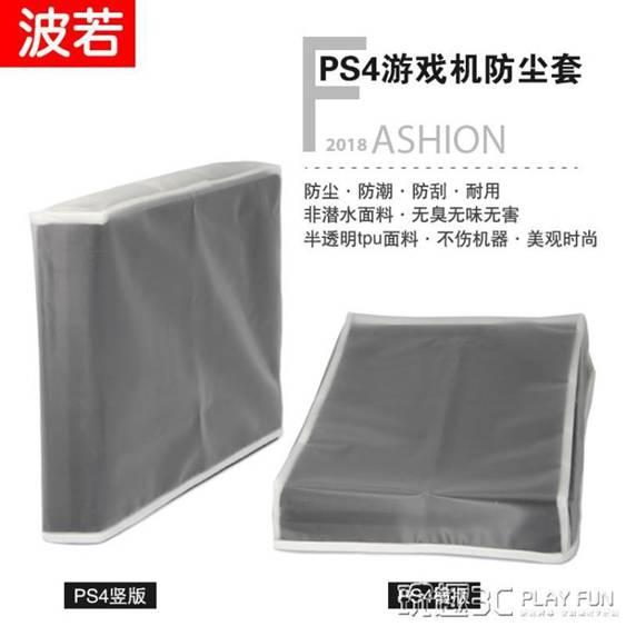 ps4包 索尼PS4主機包 Slim/pro保護套 /收納包遊戲防塵套手柄套半透明款 【交換禮物】