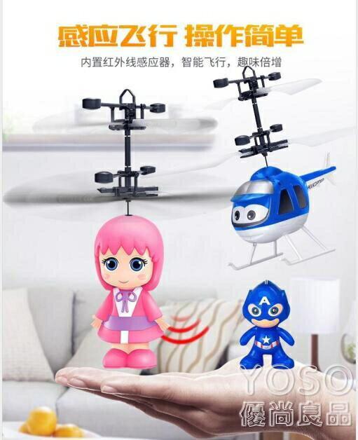 玩具手感應飛行器懸浮遙控直升機兒童男孩會飛的小仙女 【交換禮物】