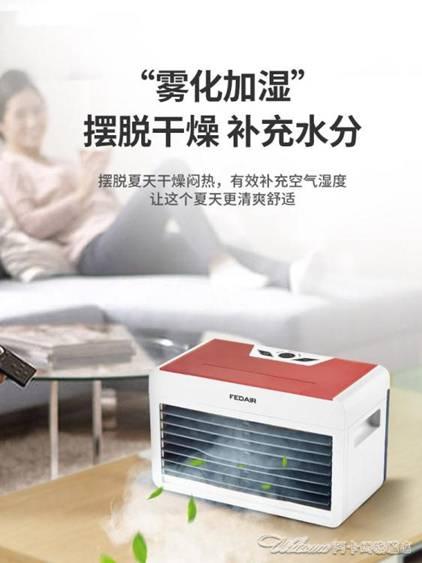 加水空調扇冷風機制冷小型辦公桌面迷你家用加冰塊靜音usb小風扇 艾琴海小屋  中秋節免運