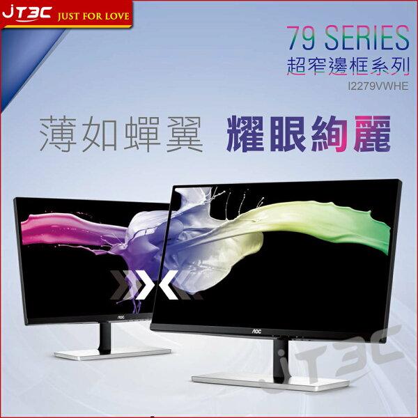 JT3C:【最高折$350】AOC艾德蒙i2279VWHE22型AH-IPS螢幕極薄邊框不閃屏