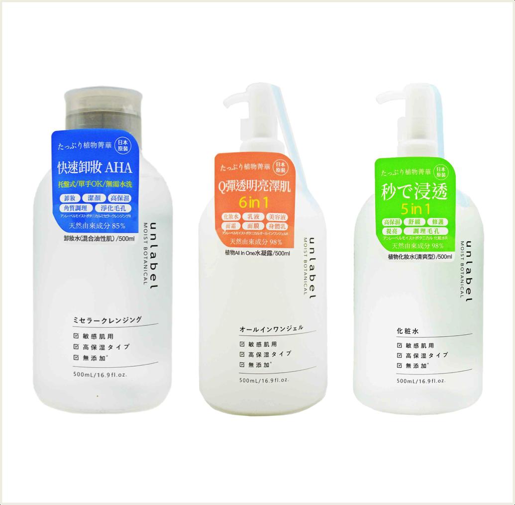 UNLABEL 高保濕混合油性肌卸妝水/植物 5-IN-ONE 清爽化妝水/植物 6-IN-ONE 水凝露