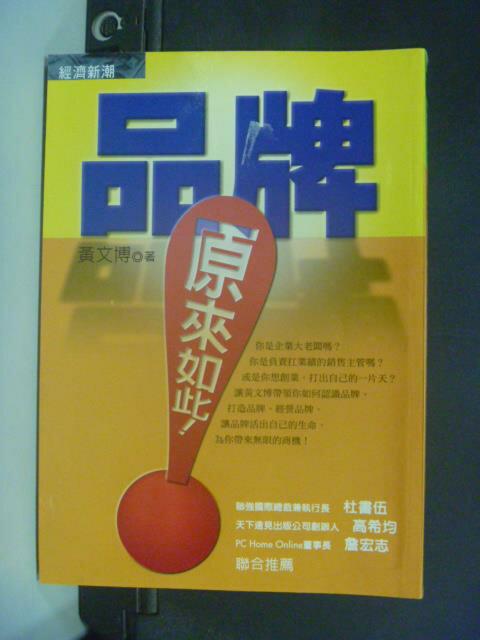 ~書寶 書T6/財經企管_GAH~品牌原來如此_黃文博