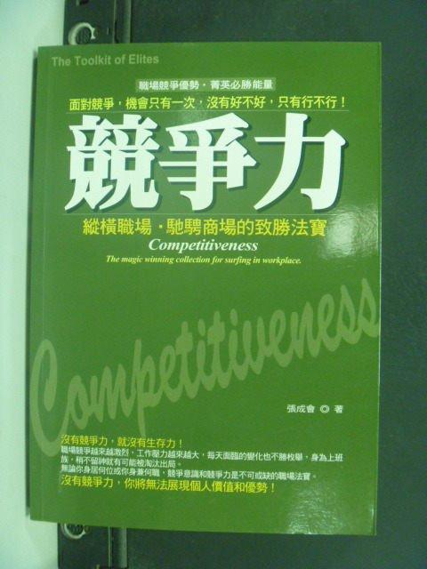 【書寶二手書T4/財經企管_GQN】競爭力:縱橫職場、馳騁商場的致勝法寶_張成會