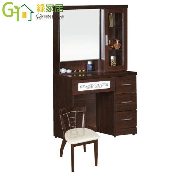 【綠家居】霍夫時尚3尺胡桃色化妝鏡台組合(含化妝椅)