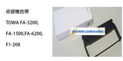 【歐菲斯辦公設備】TOWA 收銀機色帶 8入  FA-3200