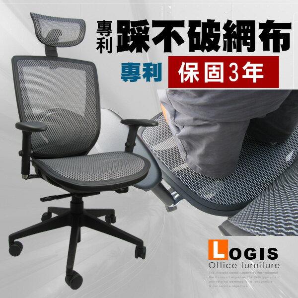 促銷-邏爵LOGIS 悍騎士專業全網電腦椅/辦公椅/主管椅 A770