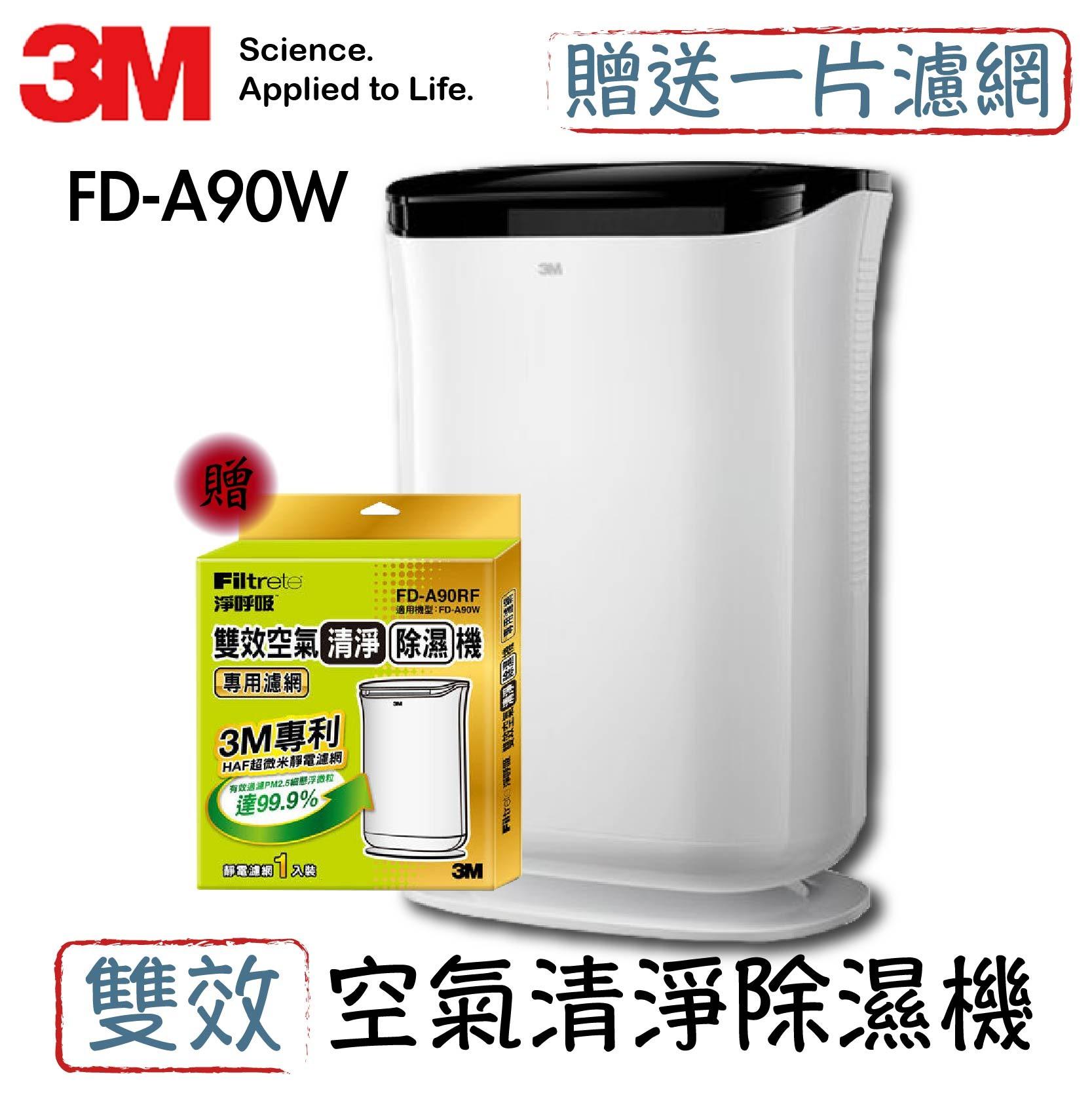 一機乾淨3M 9.5L雙效空氣清淨除濕機 FD-A90W ~超值1+1(機器+濾網) 空氣清淨&除溼&乾衣 公司貨