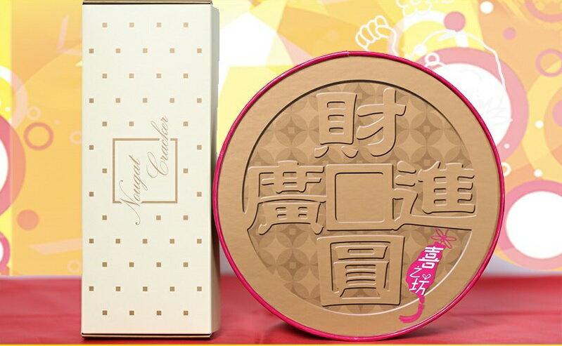 【喜之坊】圓片牛軋糖500g(23~25片/盒)+牛軋糖夾心餅1盒 (15入)| 防疫祈福免運組 !
