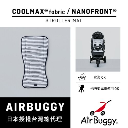 AirBuggy 嬰兒推車 COOLMAX / NANOFRONT酷涼坐墊(預購)