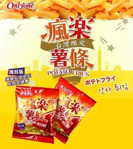 Familygo全家超取599免運*瘋樂薯條 鹹香脆 唰嘴停不下來