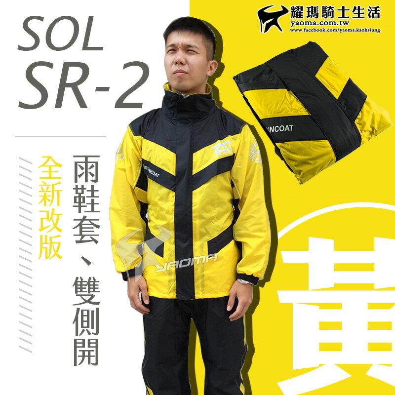 【全新改版】SOL 兩件式雨衣 SR-2 / SR2 紅/黃/藍 【隱藏式雨鞋套 雙側開】『耀瑪騎士機車安全帽部品』