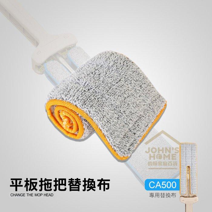 約翰家庭百貨》【CA501】專用替換布 免手洗雙面平板拖把替換布CA500 隨機出貨