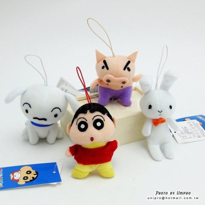 【UNIPRO】蠟筆小新 小白 肥嘟嘟左衛門 豬 妮妮的兔子 8公分 絨毛娃娃 玩偶 吊飾 Crayon Shincha