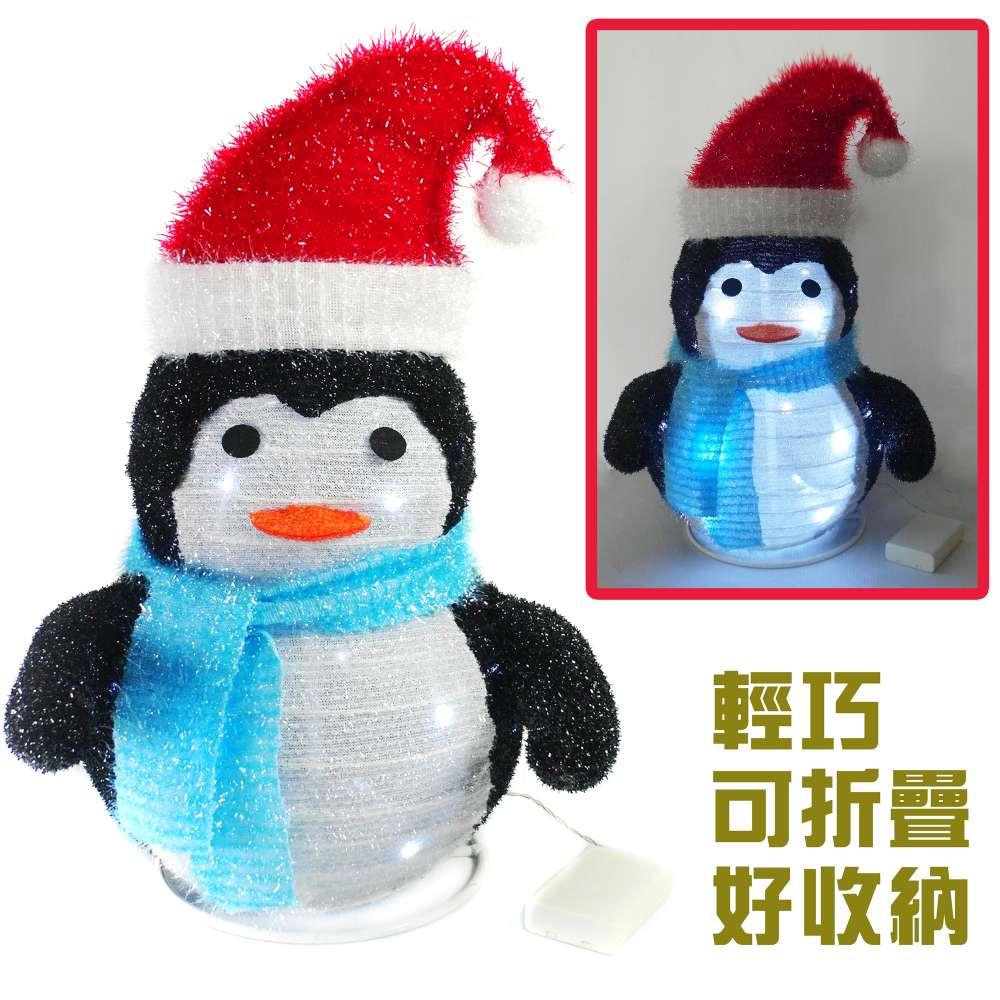 聖誕彈簧折疊小企鵝  LED燈電池燈 擺飾  42cm  方便輕巧好收納YS~XDS017