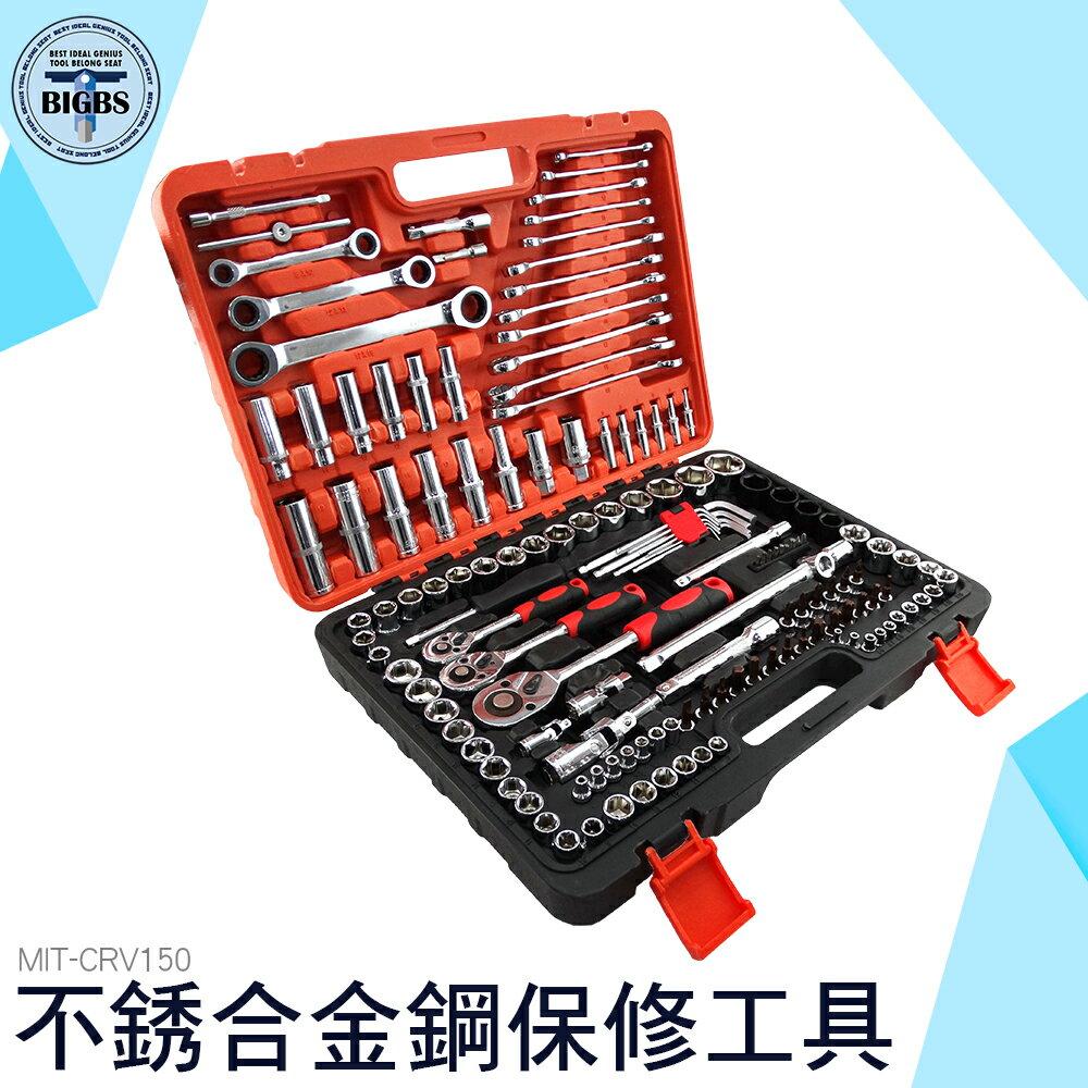 利器五金 150件 套筒扳手 套裝 套管棘輪板手 修車汽修 汽車修理 CRV150