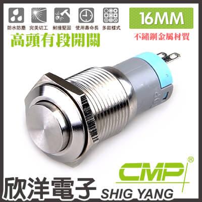 ※ 欣洋電子 ※ 16mm不鏽鋼金屬高頭有段開關 / S16202B/ CMP西普