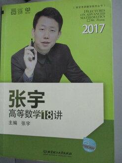 【書寶二手書T6/進修考試_WDN】2017-張宇高等數學18講_簡體書