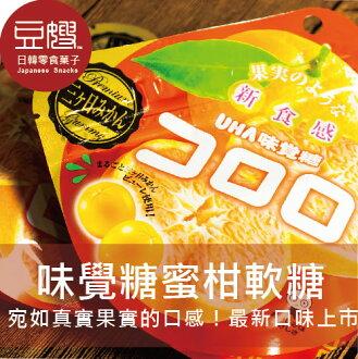 【破盤下殺】日本零食 UHA味覺糖 Kororo蜜柑軟糖(蜜柑)