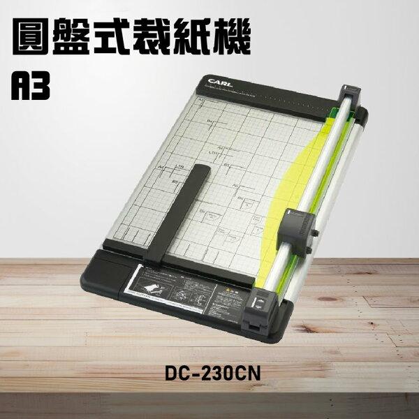 【辦公事務機器嚴選】CarlDC-230N圓盤式裁紙機A3裁紙器裁紙刀事務機器日本品牌