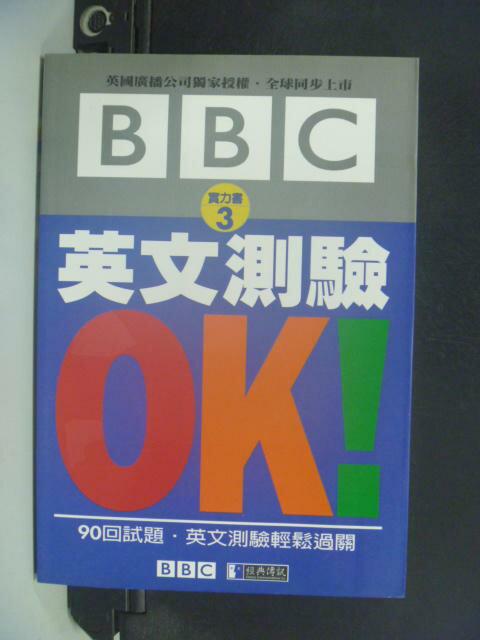 【書寶二手書T5/語言學習_HOY】英文測驗OK!_BBC