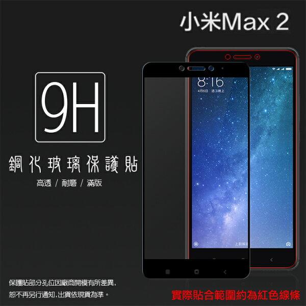 全盛網路通訊:MIUIXiaomi小米Max2MDE40滿版鋼化玻璃保護貼高透保護貼9H鋼貼鋼化貼玻璃貼