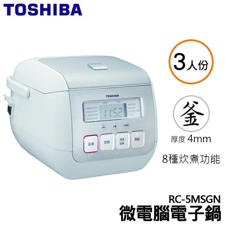 TOSHIBA 東芝 RC-5MSGN 微電腦電子鍋 3人份 0.54L 厚釜 料理鍋 電鍋 飯鍋 湯鍋 炊飯 蒸煮