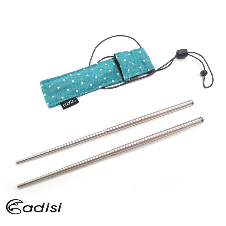ADISI 不銹鋼伸縮環保筷 AS15266 / 城市綠洲(#304不銹鋼、筷子、戶外露營、旅行)